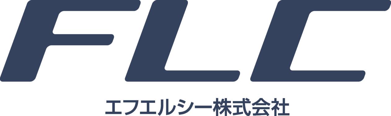 FLC エフエルシー株式会社