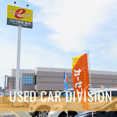 USED CAR DIVISION